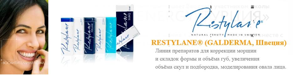 restiline1